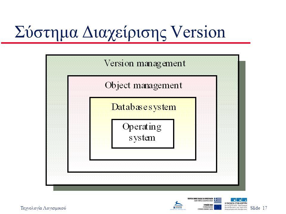 Τεχνολογία ΛογισμικούSlide 17 Σύστημα Διαχείρισης Version