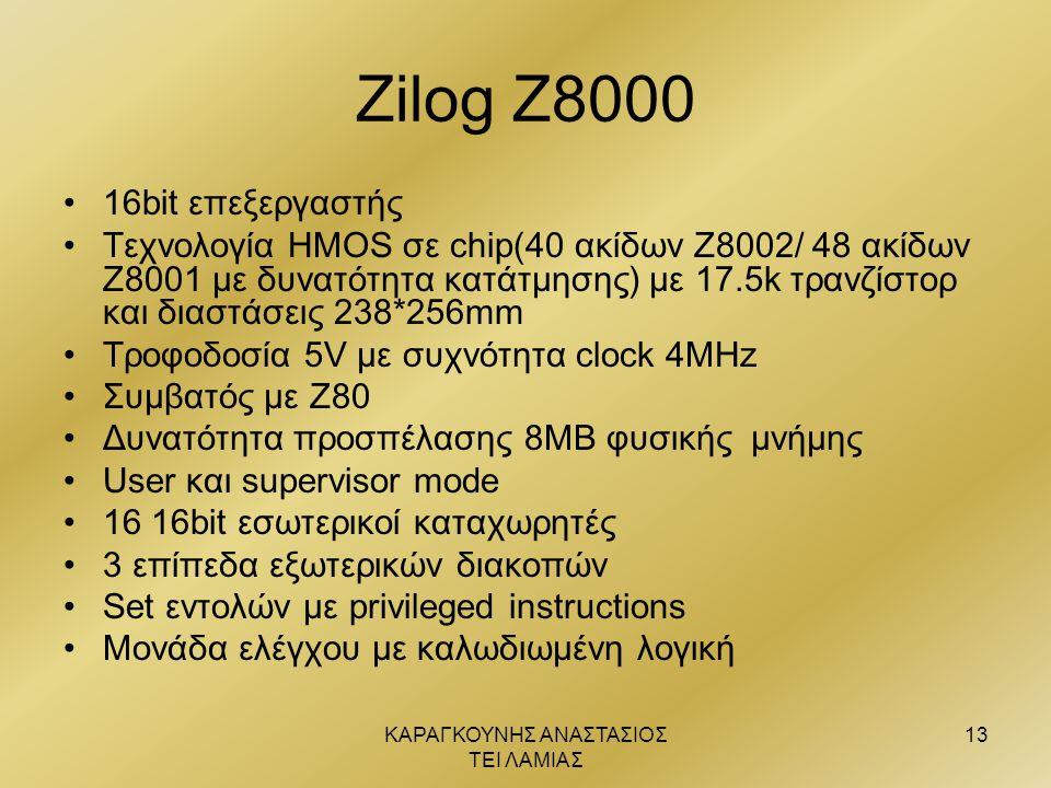 ΚΑΡΑΓΚΟΥΝΗΣ ΑΝΑΣΤΑΣΙΟΣ ΤΕΙ ΛΑΜΙΑΣ 13 Zilog Z8000 •16bit επεξεργαστής •Τεχνολογία ΗΜΟS σε chip(40 ακίδων Ζ8002/ 48 ακίδων Ζ8001 με δυνατότητα κατάτμηση