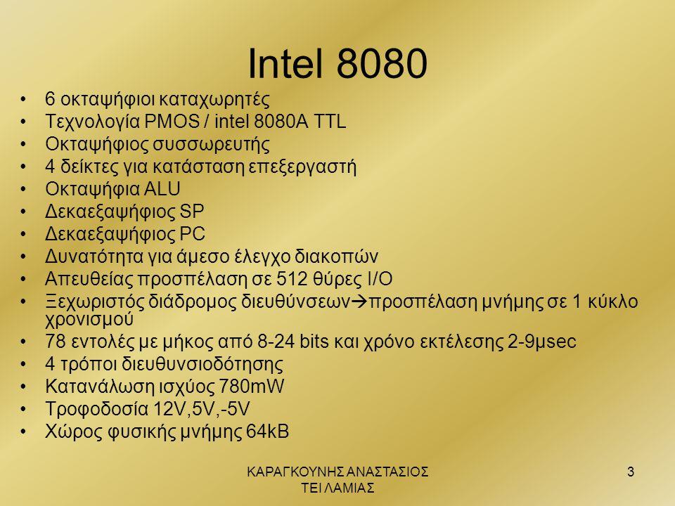 ΚΑΡΑΓΚΟΥΝΗΣ ΑΝΑΣΤΑΣΙΟΣ ΤΕΙ ΛΑΜΙΑΣ 14 Motorola 68000 •16bit επεξεργαστής •Τεχνολογία ΗΜΟS σε chip 64 ακίδων με 68.000 τρανζίστορ και διαστάσεις 256*256mm με συχνότητα clock 4-16MHz •Συμβατότητα με 6800 •17 32bit καταχωρητές και 1 16bit SR •Απευθείας διευθυνσιοδότηση σε 16ΜΒ περιοχή μνήμης •56 εντολές •5 κύριοι τύποι δεδομένων •Ι/Ο χαρτογραφημένη σε μνήμη •14 μεθόδους διευθυνσιοδότησης •User και supervisor mode •3 ακίδες εισόδου για χειρισμό εξωτερικών σημάτων διακοπών •24bit address bus 16bit data bus σε ασύγχρονη λειτουργία •Τμήμα ελέγχου με μικροκώδικα •Εκτέλεση πράξεων με διαφορετικά μήκη λέξεων •Συμμετρικές εντολές για απλοποίηση προγραμμάτων σε assembly