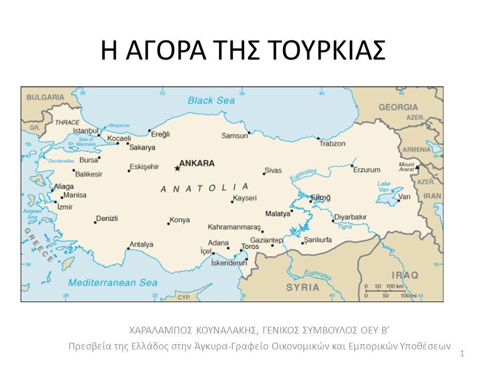 Η ΑΓΟΡΑ ΤΗΣ ΤΟΥΡΚΙΑΣ ΧΑΡΑΛΑΜΠΟΣ ΚΟΥΝΑΛΑΚΗΣ, ΓΕΝΙΚΟΣ ΣΥΜΒΟΥΛΟΣ ΟΕΥ Β' Πρεσβεία της Ελλάδος στην Άγκυρα-Γραφείο Οικονομικών και Εμπορικών Υποθέσεων 1