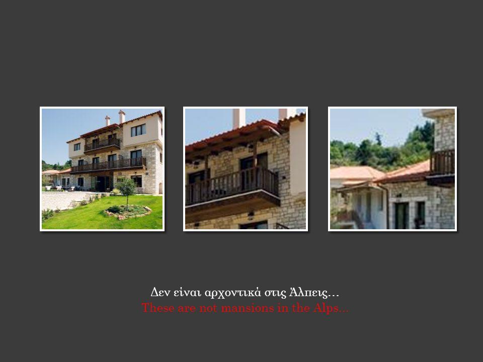 Δεν είναι αρχοντικά στις Άλπεις… These are not mansions in the Alps...