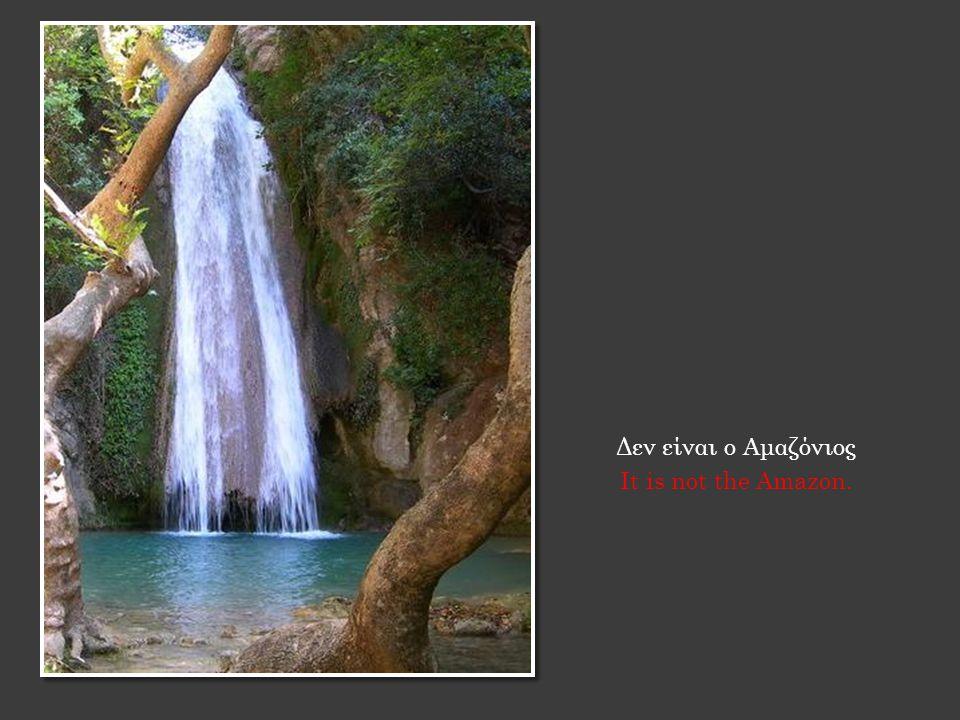 Δεν είναι o Αμαζόνιος It is not the Amazon.