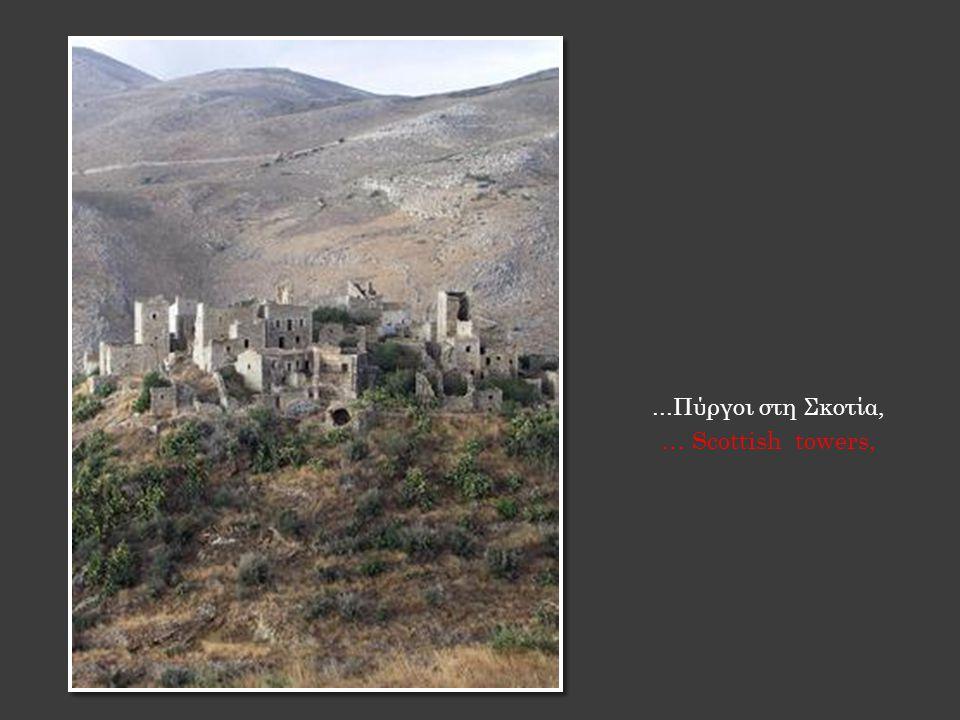 ...Πύργοι στη Σκοτία, … Scottish towers,
