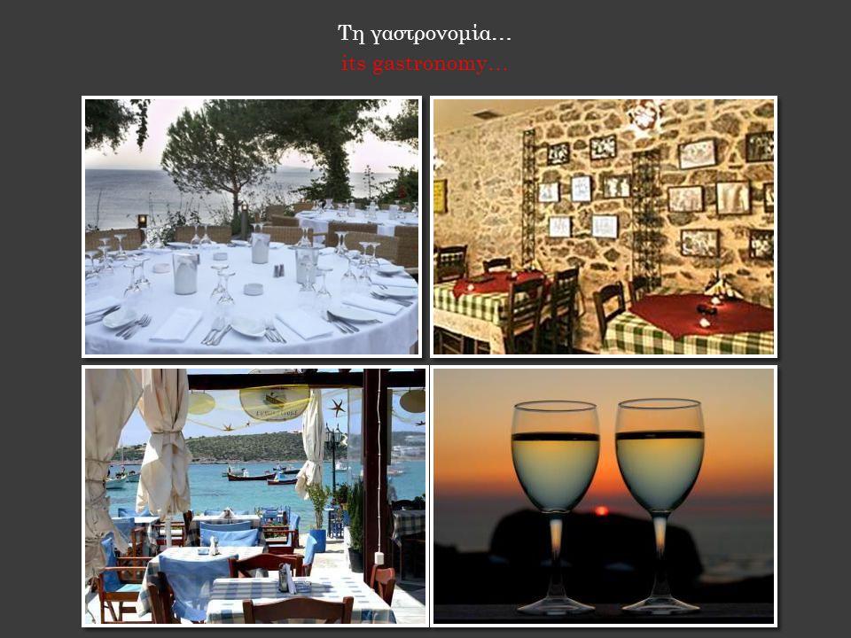 Τη γαστρονομία… its gastronomy…