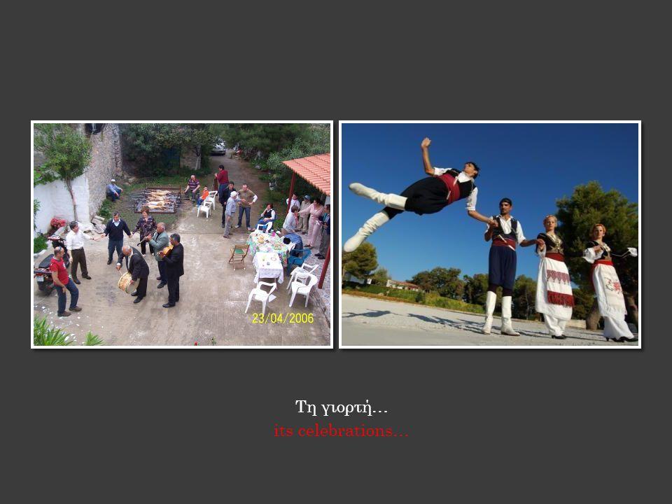 Τη γιορτή… its celebrations…