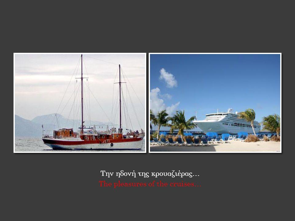 Την ηδονή της κρουαζιέρας… The pleasures of the cruises…