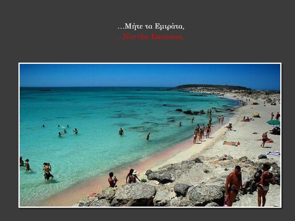 Σήμερα, Αύριο, Εφέτος, του χρόνου Για διακοπές...Πάμε Ελλάδα !.