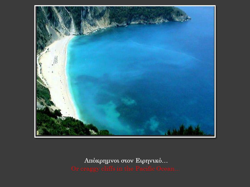 Απόκρημνοι στον Ειρηνικό… Or craggy cliffs in the Pacific Ocean...