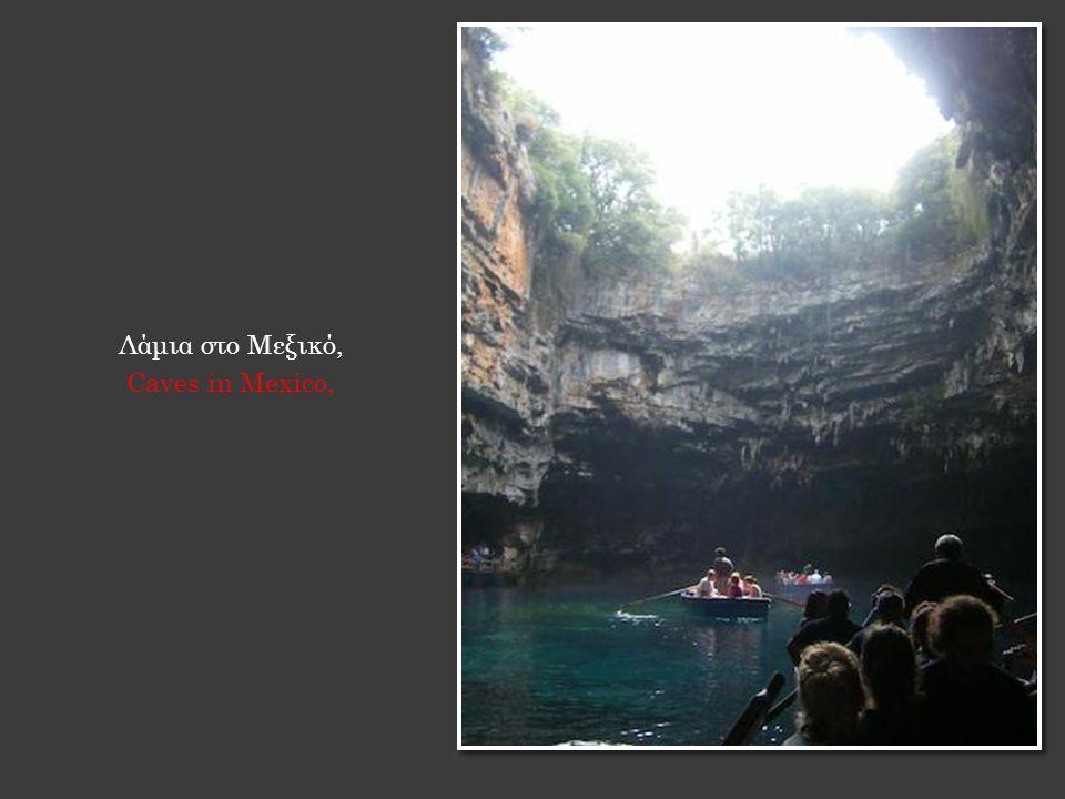 Λάμια στο Μεξικό, Caves in Mexico,