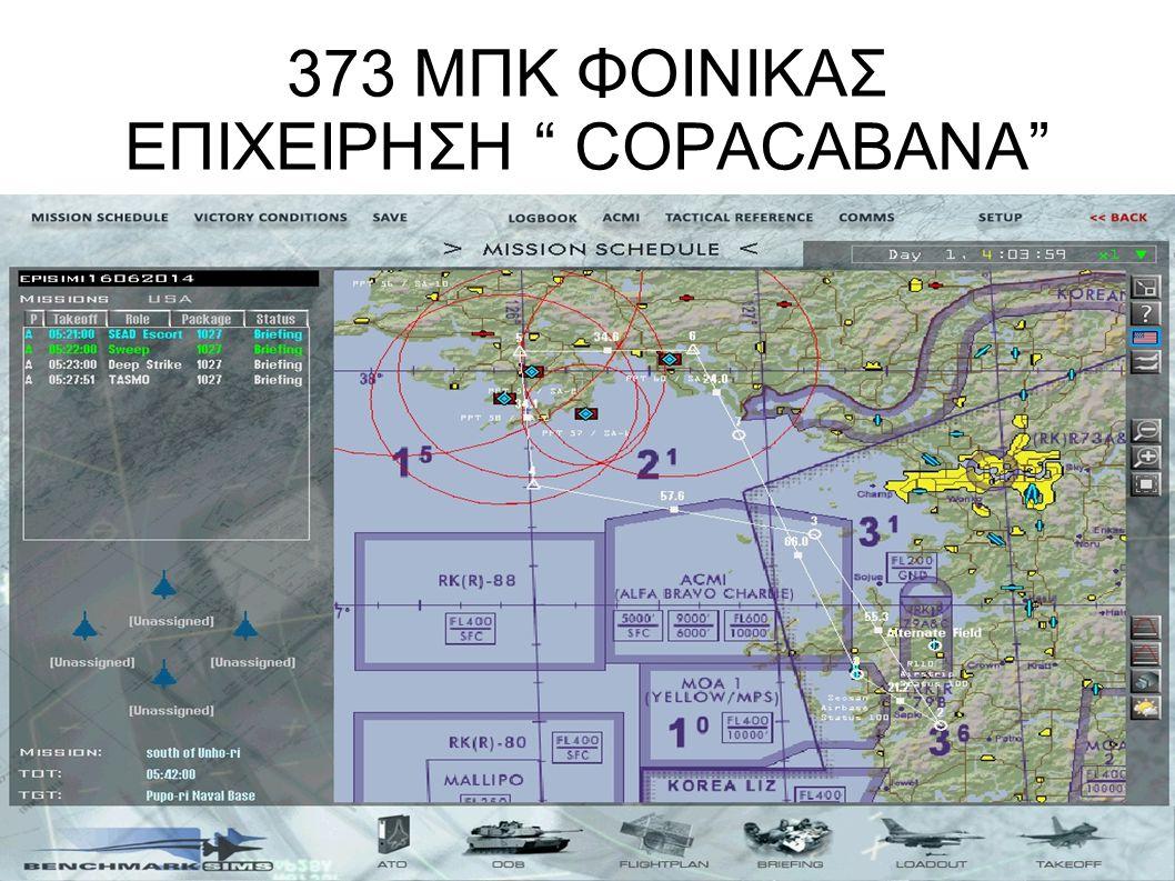 373 ΜΠΚ ΦΟΙΝΙΚΑΣ ΕΠΙΧΕΙΡΗΣΗ COPACABANA ● Sweep Callsign: Garbo1 DL: 21-22-23-24 Armament: Fixed Airbase: Seosan Role: Air superiority over Target Area