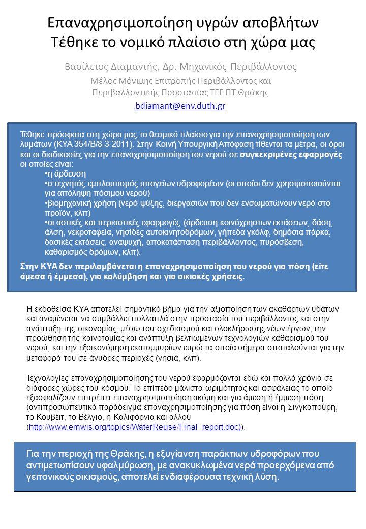 Τέθηκε πρόσφατα στη χώρα μας το θεσμικό πλαίσιο για την επαναχρησιμοποίηση των λυμάτων (ΚΥΑ 354/Β/8-3-2011). Στην Κοινή Υπουργική Απόφαση τίθενται τα