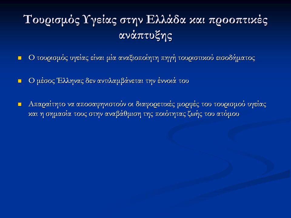 Τουρισμός Υγείας στην Ελλάδα Προωθούνται κυρίως:  ο ιαματικός τουρισμός-θερμαλισμός  τα κέντρα θαλασσοθεραπείας  ο τουρισμός ευεξίας-ομορφιάς – spa  ο ιατρικός τουρισμός-προσβάσιμος τουρισμός