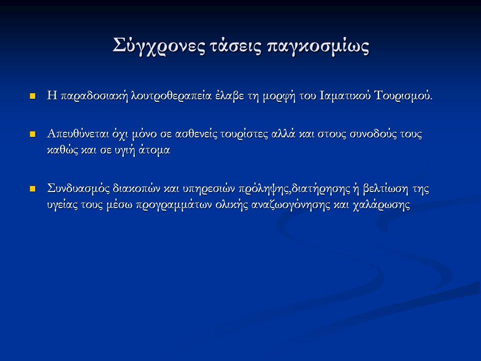 Σύγχρονες τάσεις στην Ελλάδα  Προς το παρόν, η χρήση των ιαματικών πηγών γίνεται μόνο για θεραπευτικούς σκοπούς  Δεν περιλαμβάνει προσφορά υπηρεσιών που αφορούν στην αναζωογόνηση του οργανισμού  Κέντρα ιαματικού τουρισμού, όχι κέντρα υγείας  Διαθέτει σημαντικές προοπτικές να γίνει η πρωτεύουσα του Θερμαλισμού στη Μεσόγειο  Από τις επίσημα χαρακτηρισμένες ιαματικές πηγές, λίγες είναι αυτές που έχουν αξιοποιηθεί(περίπου 80).