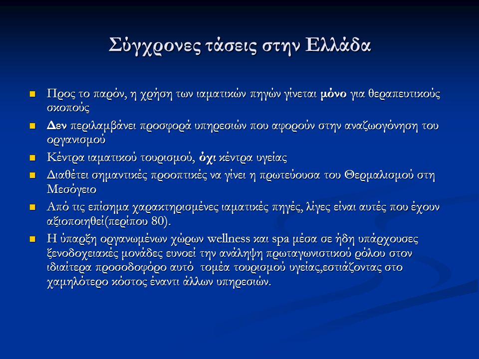 Πλεονεκτήματα της Ελλάδος για ανάπτυξη εναλλακτικών μορφών τουρισμού  Εξαίρετο βιοκλίμα για λουτροθεραπεία,αεροθεραπεία,θαλασσοθεραπεία, σπηλαιοθεραπεία  Πλούσια πολιτιστική και ιστορική κληρονομιά  Όμορφο φυσικό περιβάλλον  Φημισμένη μεσογειακή διατροφή