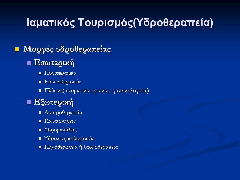 Κέντρα Θαλασσοθεραπεία Κέντρα Θαλασσοθεραπεία  Στα κέντρα αυτά παρέχονται επίσης,εκτός από τις υπηρεσίες ιαματικής θεραπείας, θεραπείες ευεξίας και θαλασσοθεραπείας με τη χρήση θερμαινόμενου θαλασσινού νερού, άμμου, λάσπης, φυκιών και άλλων θαλασσίων υλικών σε συνδυασμό με το θαλάσσιο περιβάλλον.