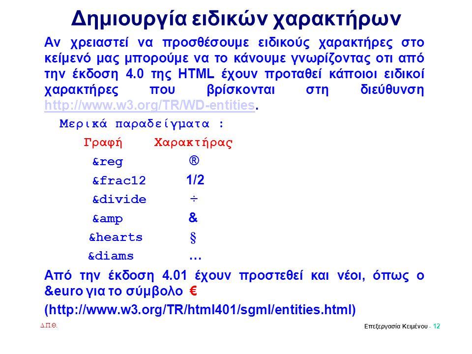 Δ.Π.Θ. Επεξεργασία Κειμένου - 11 Η SIZE ορίζει το μέγεθος των χαρακτήρων με τιμές από 1 μέχρι 7.