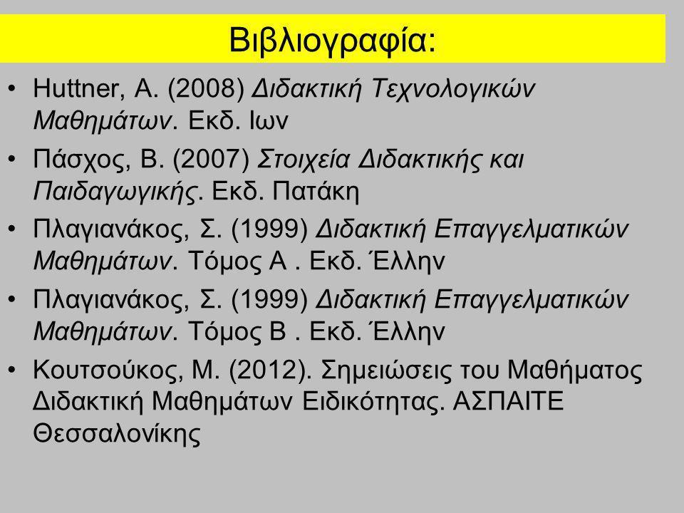 Βιβλιογραφία: •Huttner, A. (2008) Διδακτική Τεχνολογικών Μαθημάτων. Εκδ. Ιων •Πάσχος, Β. (2007) Στοιχεία Διδακτικής και Παιδαγωγικής. Εκδ. Πατάκη •Πλα