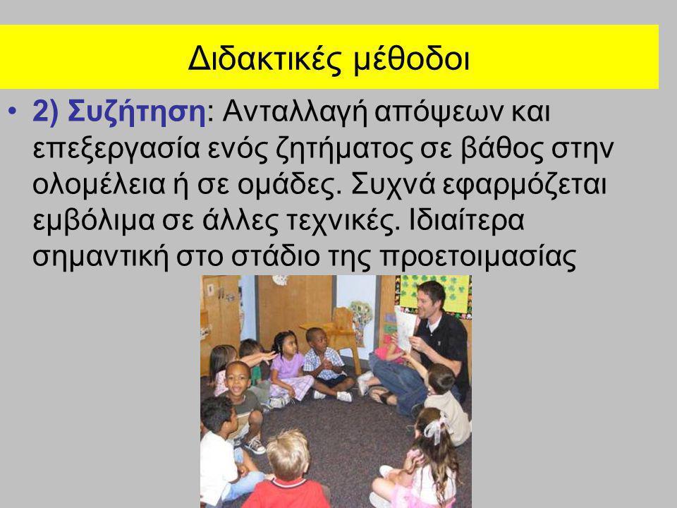 Διδακτικές μέθοδοι •2) Συζήτηση: Ανταλλαγή απόψεων και επεξεργασία ενός ζητήματος σε βάθος στην ολομέλεια ή σε ομάδες. Συχνά εφαρμόζεται εμβόλιμα σε ά