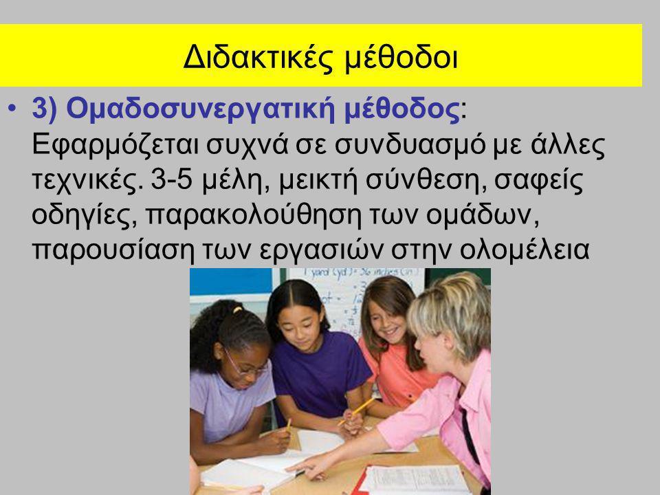 Διδακτικές μέθοδοι •3) Ομαδοσυνεργατική μέθοδος: Εφαρμόζεται συχνά σε συνδυασμό με άλλες τεχνικές. 3-5 μέλη, μεικτή σύνθεση, σαφείς οδηγίες, παρακολού