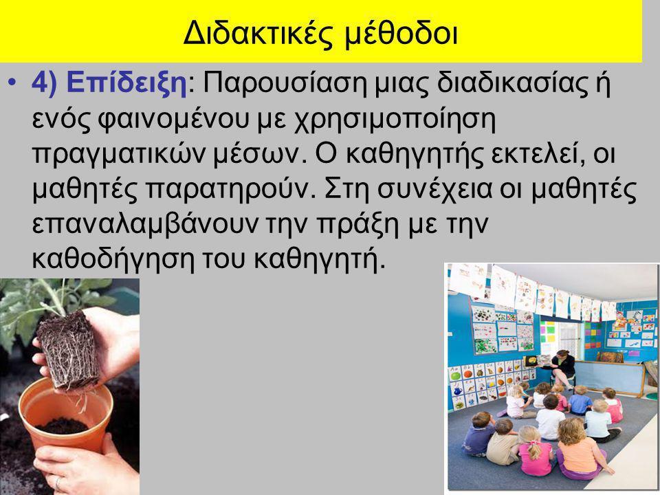 Διδακτικές μέθοδοι •4) Επίδειξη: Παρουσίαση μιας διαδικασίας ή ενός φαινομένου με χρησιμοποίηση πραγματικών μέσων. Ο καθηγητής εκτελεί, οι μαθητές παρ