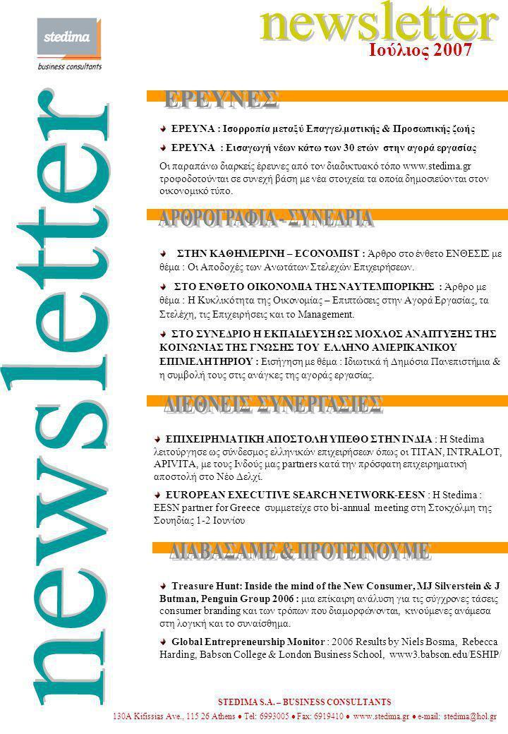 Ιούλιος 2007 ΣΤΗΝ ΚΑΘΗΜΕΡΙΝΗ – ECONOMIST : Άρθρο στο ένθετο ΕΝΘΕΣΙΣ με θέμα : Οι Αποδοχές των Ανωτάτων Στελεχών Επιχειρήσεων.