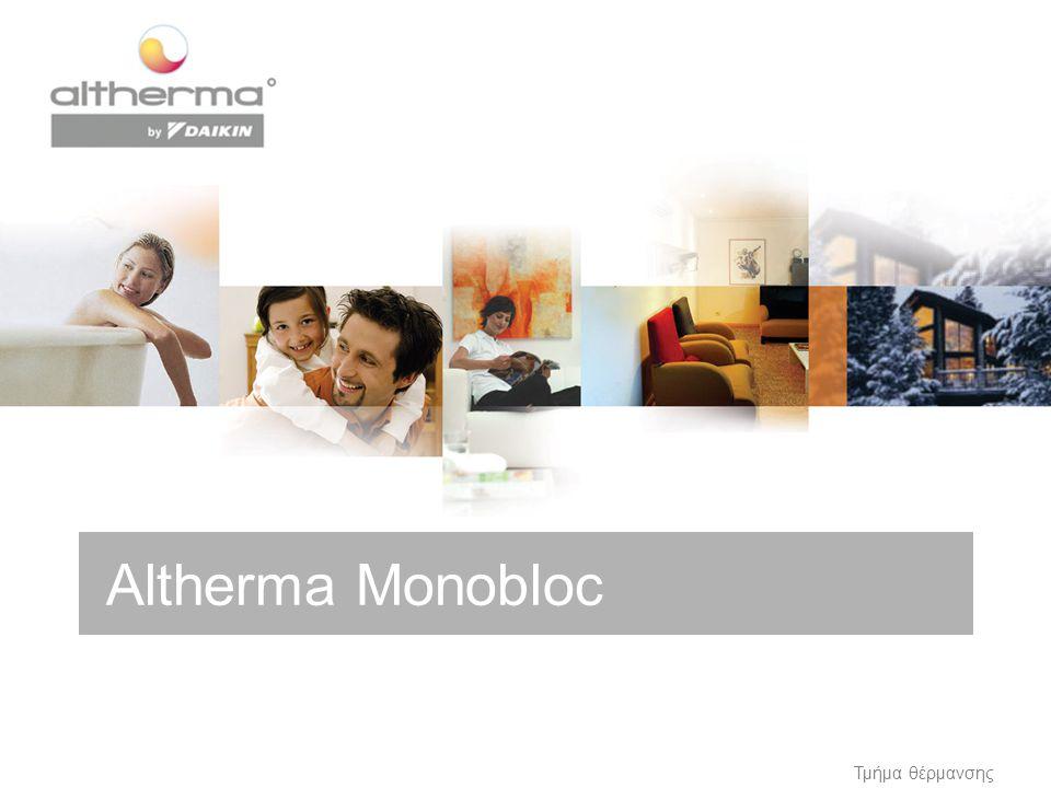 Τμήμα θέρμανσης Altherma Monobloc