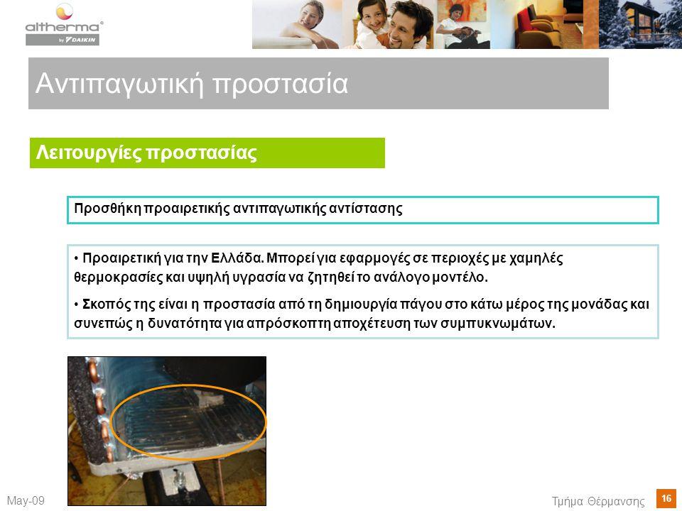 16 May-09 Τμήμα Θέρμανσης Αντιπαγωτική προστασία Λειτουργίες προστασίας • Προαιρετική για την Ελλάδα. Μπορεί για εφαρμογές σε περιοχές με χαμηλές θερμ