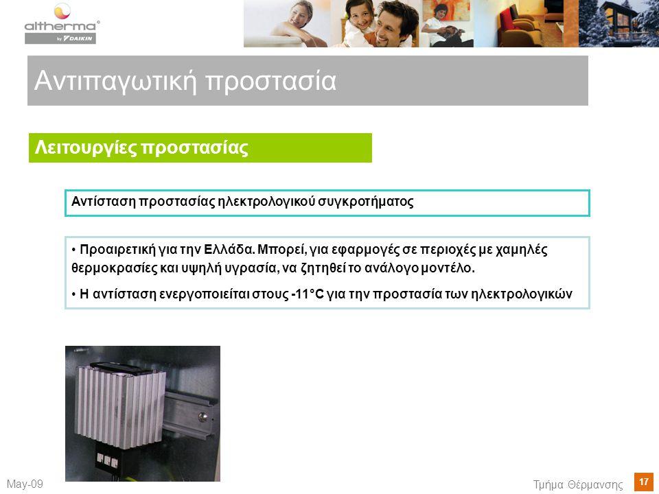 17 May-09 Τμήμα Θέρμανσης Αντιπαγωτική προστασία Λειτουργίες προστασίας • Προαιρετική για την Ελλάδα. Μπορεί, για εφαρμογές σε περιοχές με χαμηλές θερ