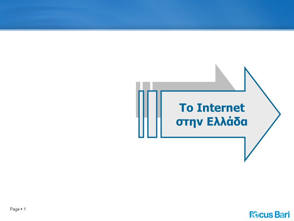 Page  2 Το Internet στην Ελλάδα… % Χρήστες InternetΔυνητικοί Χρήστες