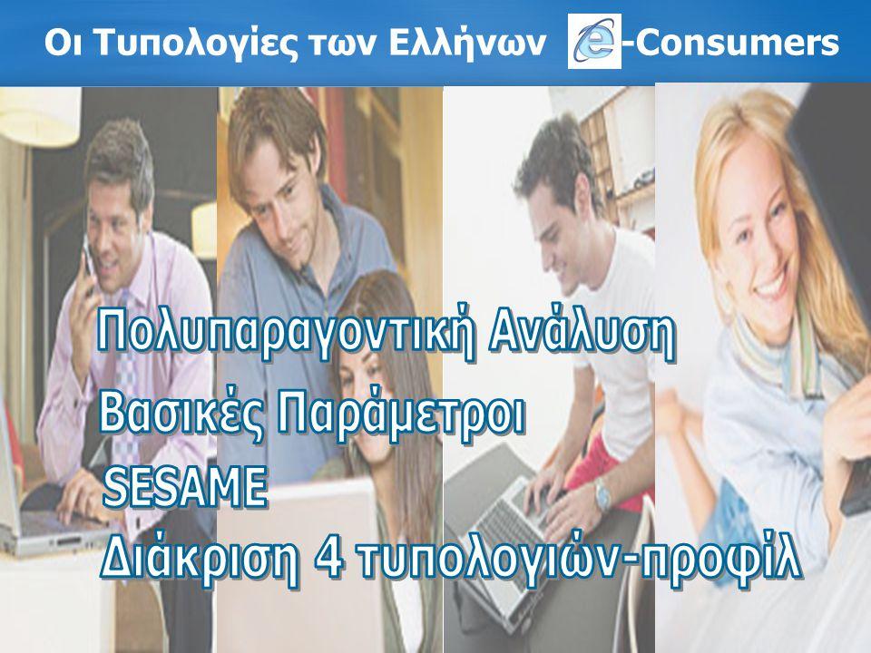 Page  14 Οι Τυπολογίες των Ελλήνων -Consumers