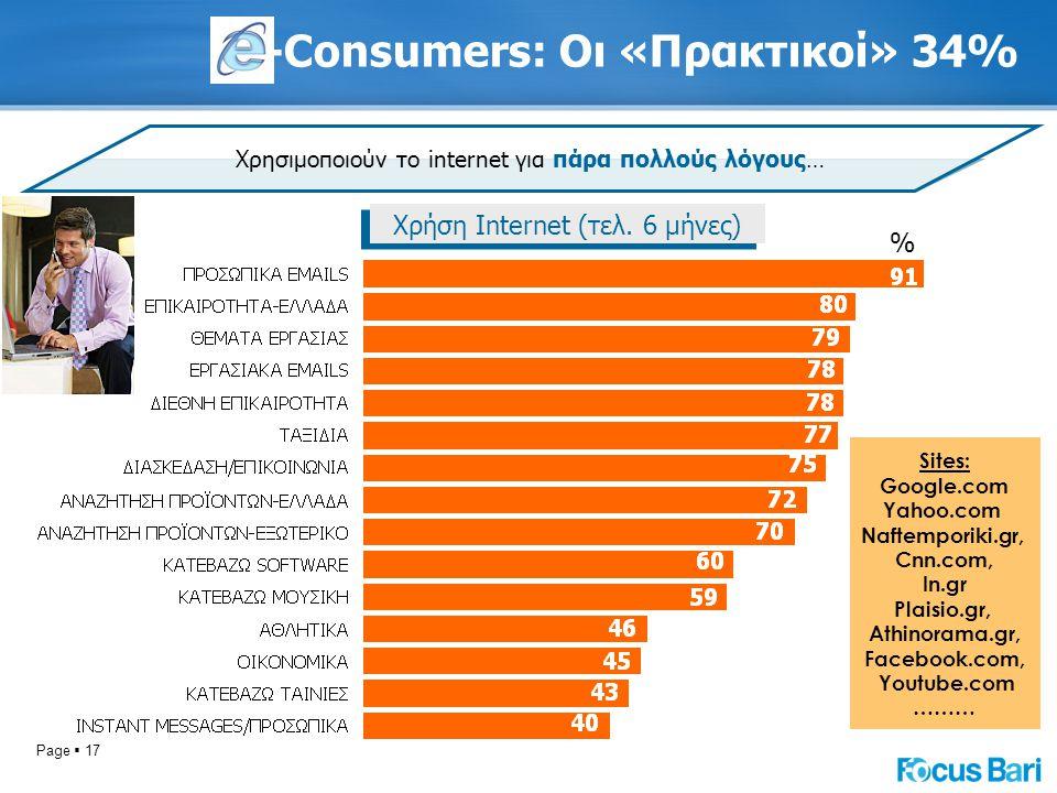 Page  17 -Consumers: Οι «Πρακτικοί» 34% Χρησιμοποιούν το internet για πάρα πολλούς λόγους… Sites: Google.com Yahoo.com Naftemporiki.gr, Cnn.com, In.gr Plaisio.gr, Αthinorama.gr, Facebook.com, Youtube.com ……… Χρήση Internet (τελ.