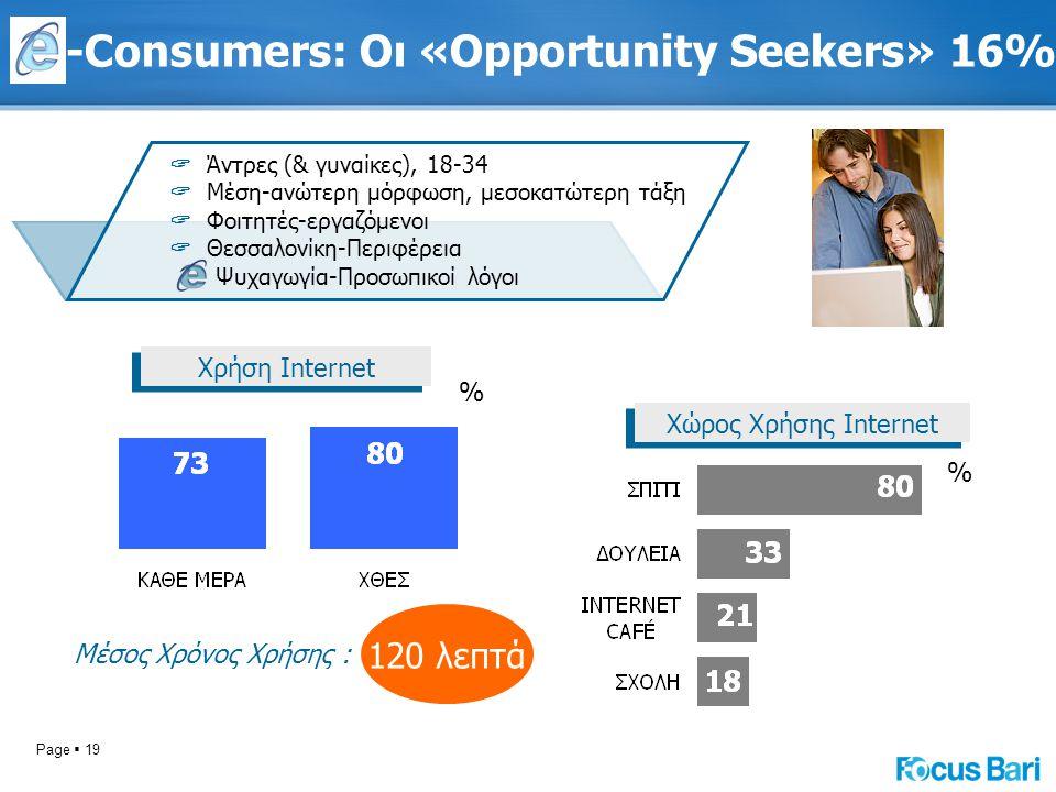 Page  19 -Consumers: Οι «Opportunity Seekers» 16% Χώρος Χρήσης Internet % Μέσος Χρόνος Χρήσης : Χρήση Internet % 120 λεπτά  Άντρες (& γυναίκες), 18-
