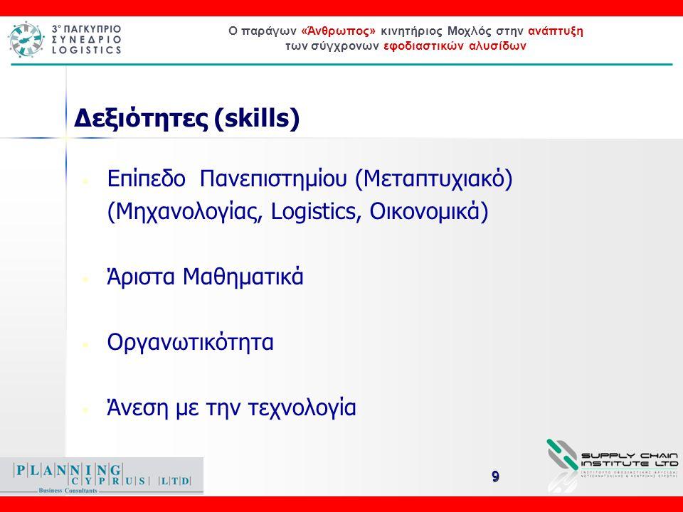 Ο παράγων «Άνθρωπος» κινητήριος Μοχλός στην ανάπτυξη των σύγχρονων εφοδιαστικών αλυσίδων Δεξιότητες (skills) • Επίπεδο Πανεπιστημίου (Μεταπτυχιακό) (Μ