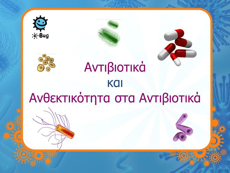 Αντιβιοτικά Τα αντιβιοτικά είναι δραστικά φάρμακα, που αντιμετωπίζουν τις βακτηριακές λοιμώξεις Ετυμολογία •Αντι – κατά •βιοτικό – που χρησιμεύει για τη ζωή
