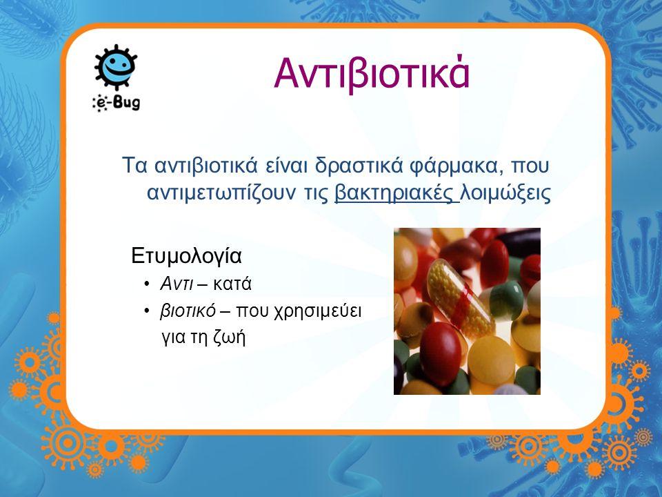 Αντιβιοτικά Τα αντιβιοτικά είναι δραστικά φάρμακα, που αντιμετωπίζουν τις βακτηριακές λοιμώξεις Ετυμολογία •Αντι – κατά •βιοτικό – που χρησιμεύει για