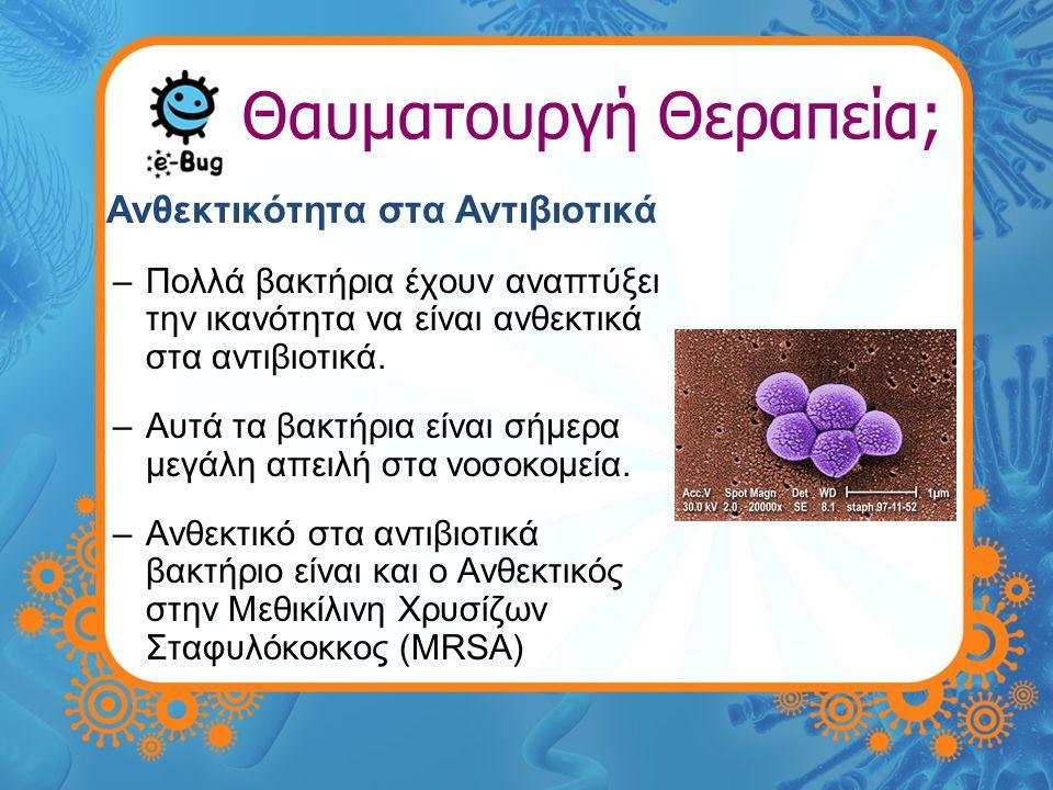Ανθεκτικότητα στα Αντιβιοτικά Οι κύριες αιτίες –Υπερκατανάλωση •Αντιβιοτικά χρησιμοποιούνται για θεραπεία λοιμώξεων, για τις οποίες δεν είναι αποτελεσματικά π.χ.