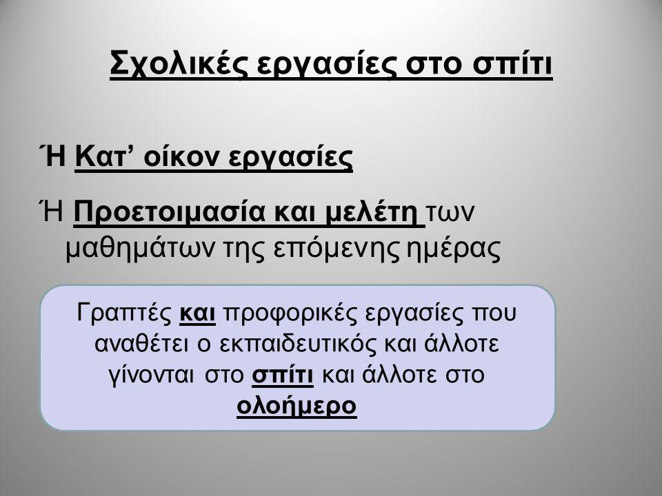 Κατ' οίκον εργασίες •Η συζήτηση σε διεθνές επίπεδο  Αμφισβήτηση της αξίας των κατ' οίκον εργασιών  Αντιδράσεις των γονέων •Η συζήτηση στην Ελλάδα: «πέπλο σιωπής»;