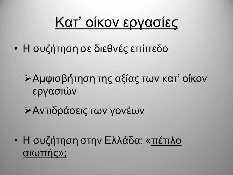 Κατ' οίκον εργασίες •Η συζήτηση σε διεθνές επίπεδο  Αμφισβήτηση της αξίας των κατ' οίκον εργασιών  Αντιδράσεις των γονέων •Η συζήτηση στην Ελλάδα: «