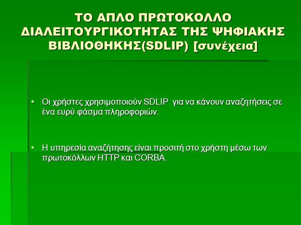 ΤΟ ΑΠΛΟ ΠΡΩΤΟΚΟΛΛΟ ΔΙΑΛΕΙΤΟΥΡΓΙΚΟΤΗΤΑΣ ΤΗΣ ΨΗΦΙΑΚΗΣ ΒΙΒΛΙΟΘΗΚΗΣ(SDLIP) [συνέχεια]  Οι χρήστες χρησιμοποιούν SDLIP για να κάνουν αναζητήσεις σε ένα ευρύ φάσμα πληροφοριών.