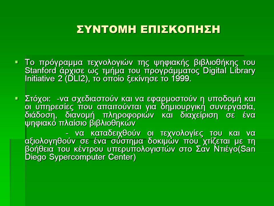ΣΥΝΤΟΜΗ ΕΠΙΣΚΟΠΗΣΗ  Το πρόγραμμα τεχνολογιών της ψηφιακής βιβλιοθήκης του Stanford άρχισε ως τμήμα του προγράμματος Digital Library Initiative 2 (DLI2), το οποίο ξεκίνησε το 1999.