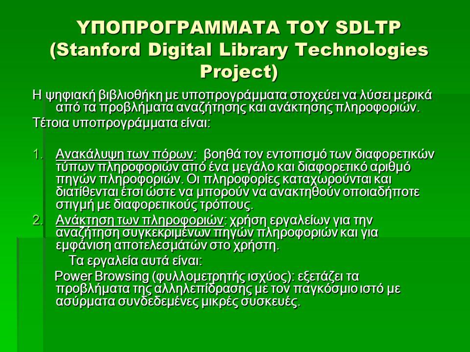 ΥΠΟΠΡΟΓΡΑΜΜΑΤΑ ΤΟΥ SDLTP (Stanford Digital Library Technologies Project) Η ψηφιακή βιβλιοθήκη με υποπρογράμματα στοχεύει να λύσει μερικά από τα προβλήματα αναζήτησης και ανάκτησης πληροφοριών.