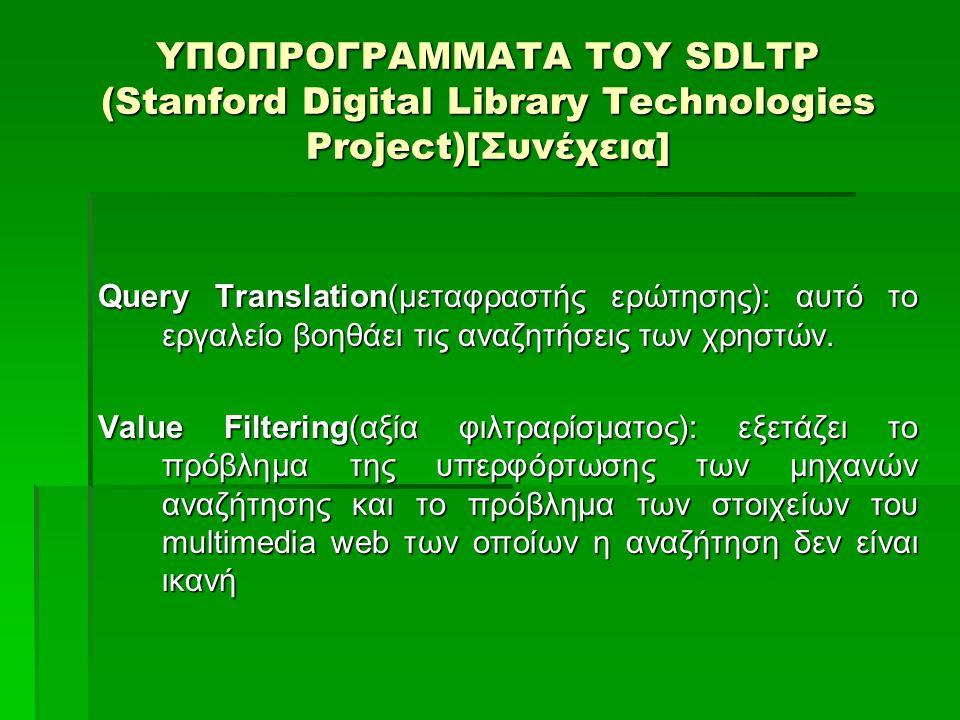 ΥΠΟΠΡΟΓΡΑΜΜΑΤΑ ΤΟΥ SDLTP (Stanford Digital Library Technologies Project)[Συνέχεια] WebBase: εξερευνά πως οι δεκάδες των εκατομμυρίων ιστοσελίδων μπορούν να συλλεχθούν, αποθηκευτούν, αναζητηθούν και να εμφανίζονται αποτελεσματικά.