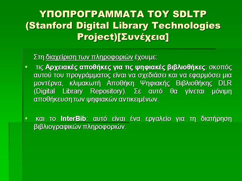 ΥΠΟΠΡΟΓΡΑΜΜΑΤΑ ΤΟΥ SDLTP (Stanford Digital Library Technologies Project)[Συνέχεια] 5.