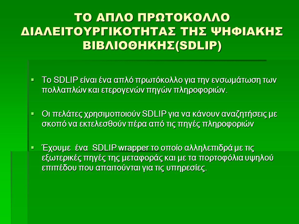 ΤΟ ΑΠΛΟ ΠΡΩΤΟΚΟΛΛΟ ΔΙΑΛΕΙΤΟΥΡΓΙΚΟΤΗΤΑΣ ΤΗΣ ΨΗΦΙΑΚΗΣ ΒΙΒΛΙΟΘΗΚΗΣ(SDLIP)  Το SDLIP είναι ένα απλό πρωτόκολλο για την ενσωμάτωση των πολλαπλών και ετερογενών πηγών πληροφοριών.