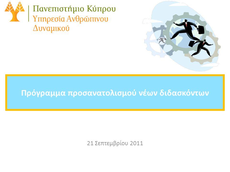Γραφείο Στελέχωσης και Εργασιακών Σχέσεων (Ακαδημαϊκό Προσωπικό) 21 Σεπτεμβρίου 2011 Πρόγραμμα προσανατολισμού νέων διδασκόντων