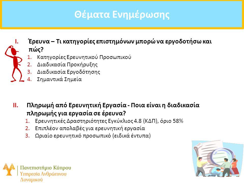 III.Διαδικασία Ανέλιξης 1.Διαδικασία Ανέλιξης σε υψηλότερη ακαδημαϊκή βαθμίδα 2.Διάγραμμα Ανέλιξης IV.Άλλες Απολαβές / Επιπρόσθετα εισοδήματα V.Επικοινωνία με Γραφείο Στελέχωσης και Εργασιακών Σχέσεων Agenda: 5 Θέματα Ενημέρωσης