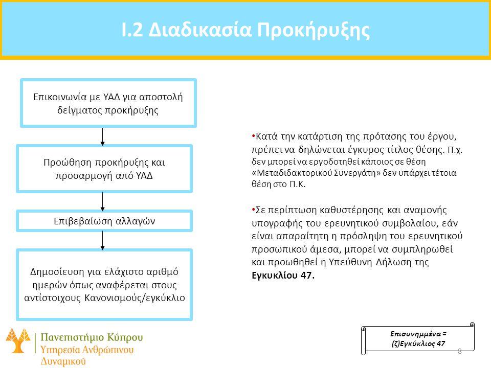 Agenda: I.3 Διαδικασία εργοδότησης Επισυνημμένα = (ζ)Εγκύκλιος 47 9 Εάν έχει προκηρυχθεί η θέση, πρέπει να προωθηθεί στην ΥΑΔ: • αντίγραφο από τα πρακτικά της συνέντευξης • σημείωμα προς τον Προϊστάμενο ΥΑΔ →Προετοιμάζεται το συμβόλαιο/επιστολή πρόσληψης από αρμόδιο άτομο της ΥΑΔ Εάν δεν έχει προκηρυχθεί η θέση (Ονομαστική αναφορά στο πρόγραμμα/είναι θέση Ειδικού Επιστήμονα): • σημείωμα προς τον Προϊστάμενο ΥΑΔ →Προετοιμάζεται το συμβόλαιο/επιστολή πρόσληψης από αρμόδιο άτομο της ΥΑΔ Αναδρομικοί Διορισμοί ΔΕΝ ΕΠΙΤΡΕΠΟΝΤΑΙ