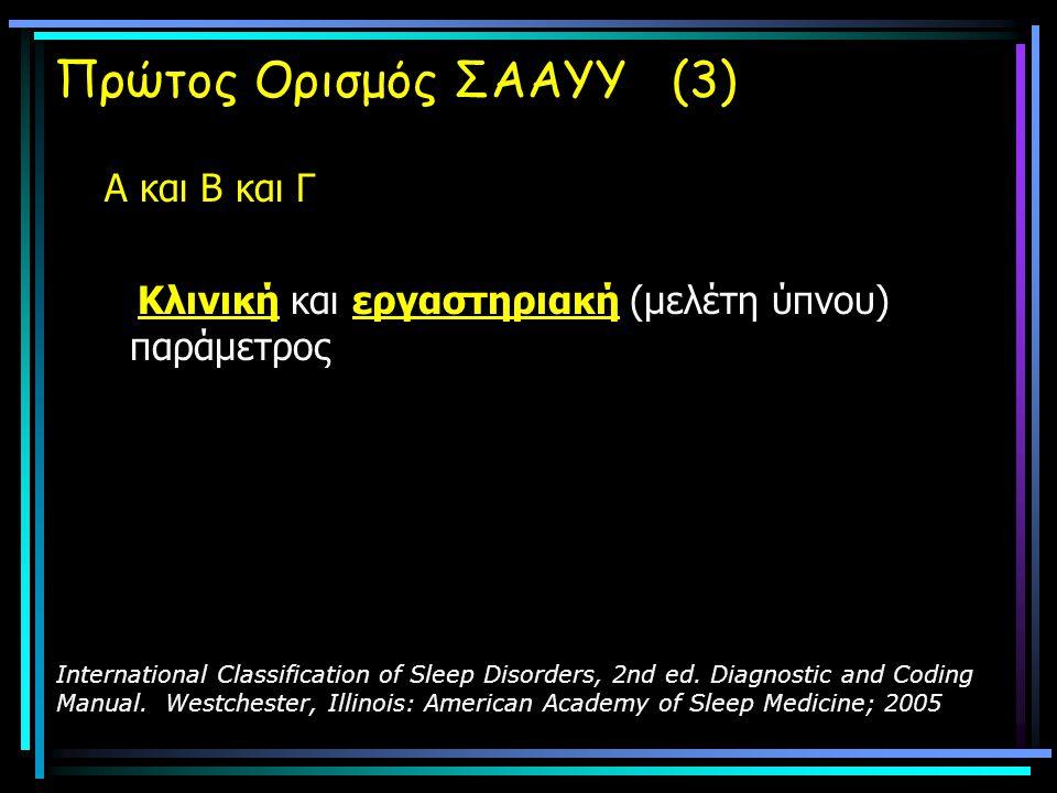 Πρώτος Ορισμός ΣΑΑΥΥ (3) Α και Β και Γ Κλινική και εργαστηριακή (μελέτη ύπνου) παράμετρος International Classification of Sleep Disorders, 2nd ed. Dia