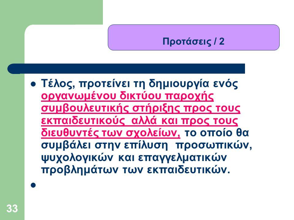 33 Προτάσεις / 2  Τέλος, προτείνει τη δημιουργία ενός οργανωμένου δικτύου παροχής συμβουλευτικής στήριξης προς τους εκπαιδευτικούς αλλά και προς τους