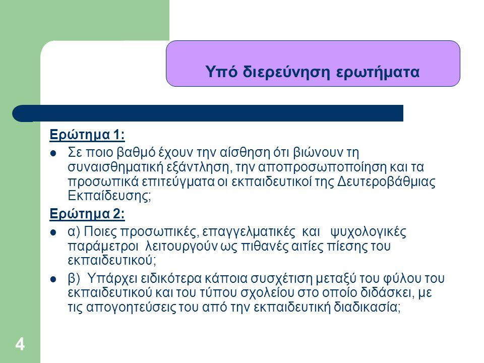 4 Υπό διερεύνηση ερωτήματα Ερώτημα 1:  Σε ποιο βαθμό έχουν την αίσθηση ότι βιώνουν τη συναισθηματική εξάντληση, την αποπροσωποποίηση και τα προσωπικά
